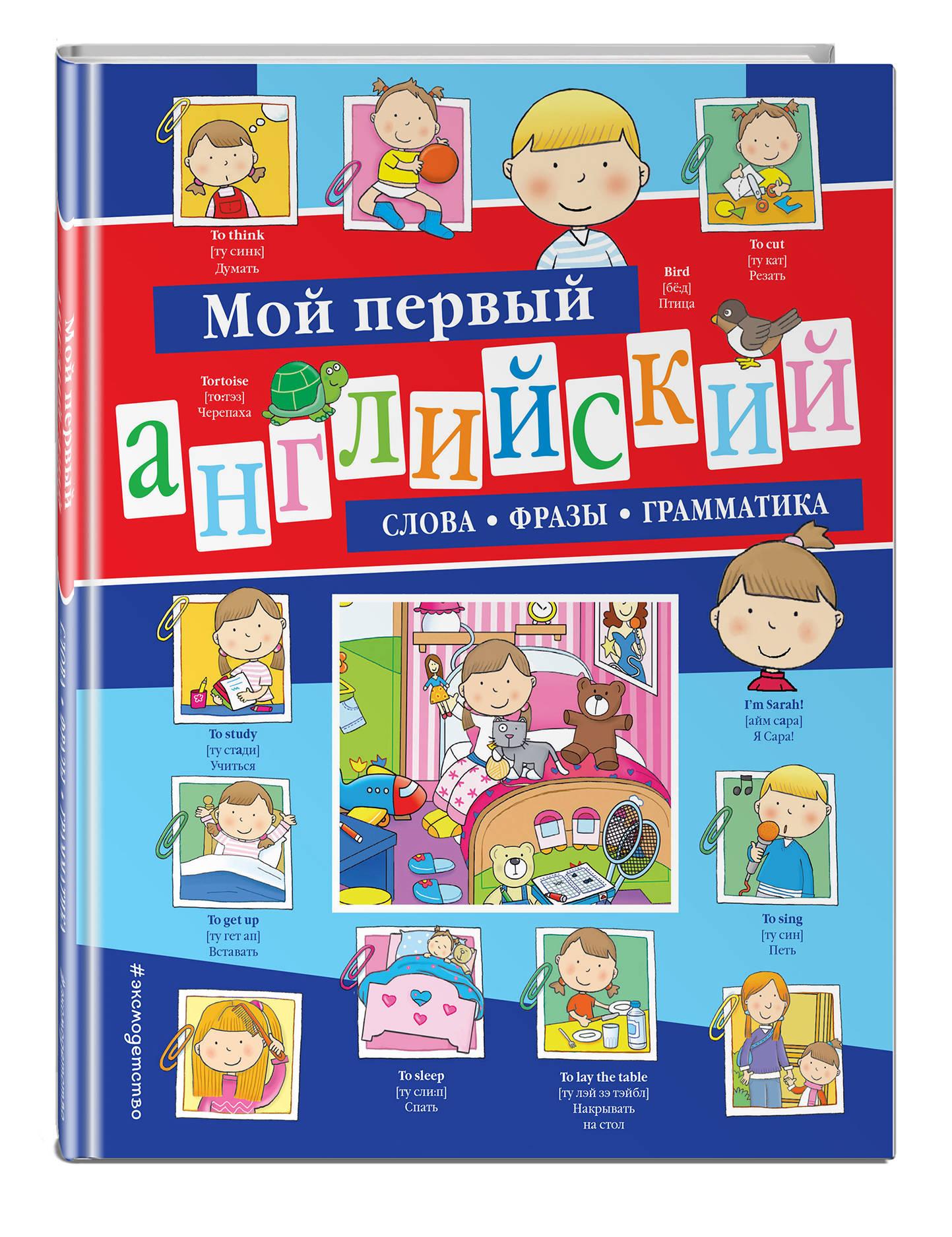 Мой первый английский: слова, фразы, грамматика вьюницкая е ред мой первый английский слова фразы грамматика