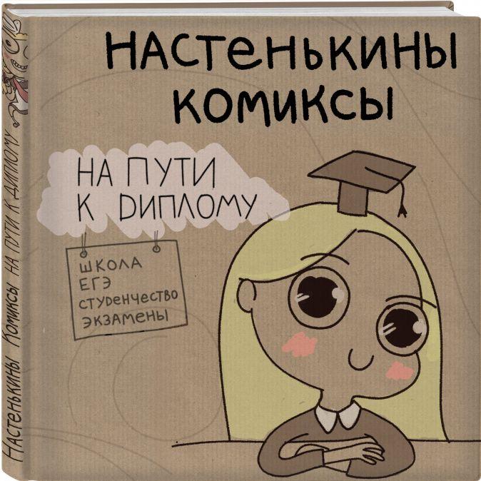 Анастасия Лемова - Настенькины Комиксы. На пути к диплому обложка книги