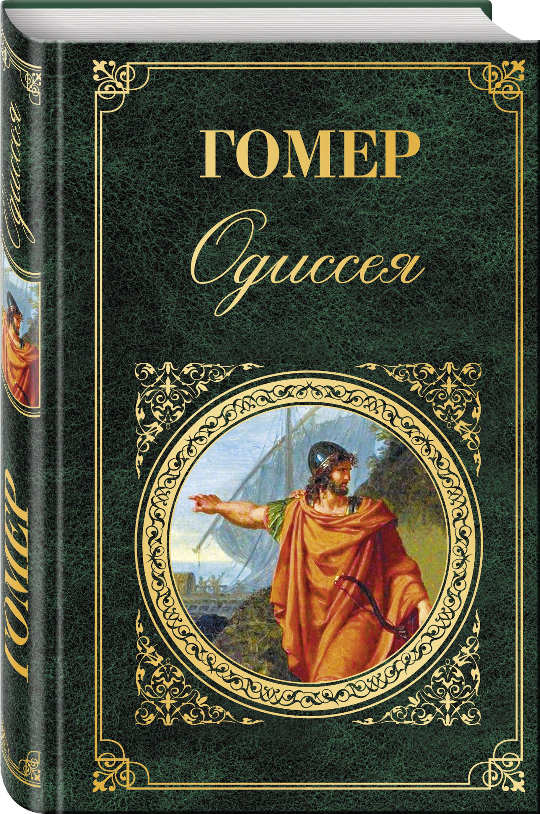 Гомер Одиссея ISBN: 978-5-04-096571-7