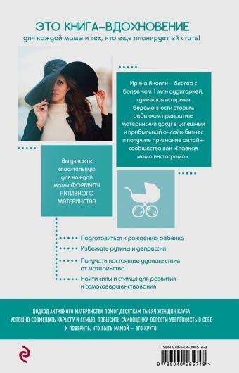 Да, я мать! Секреты активного материнства Ирина Акопян