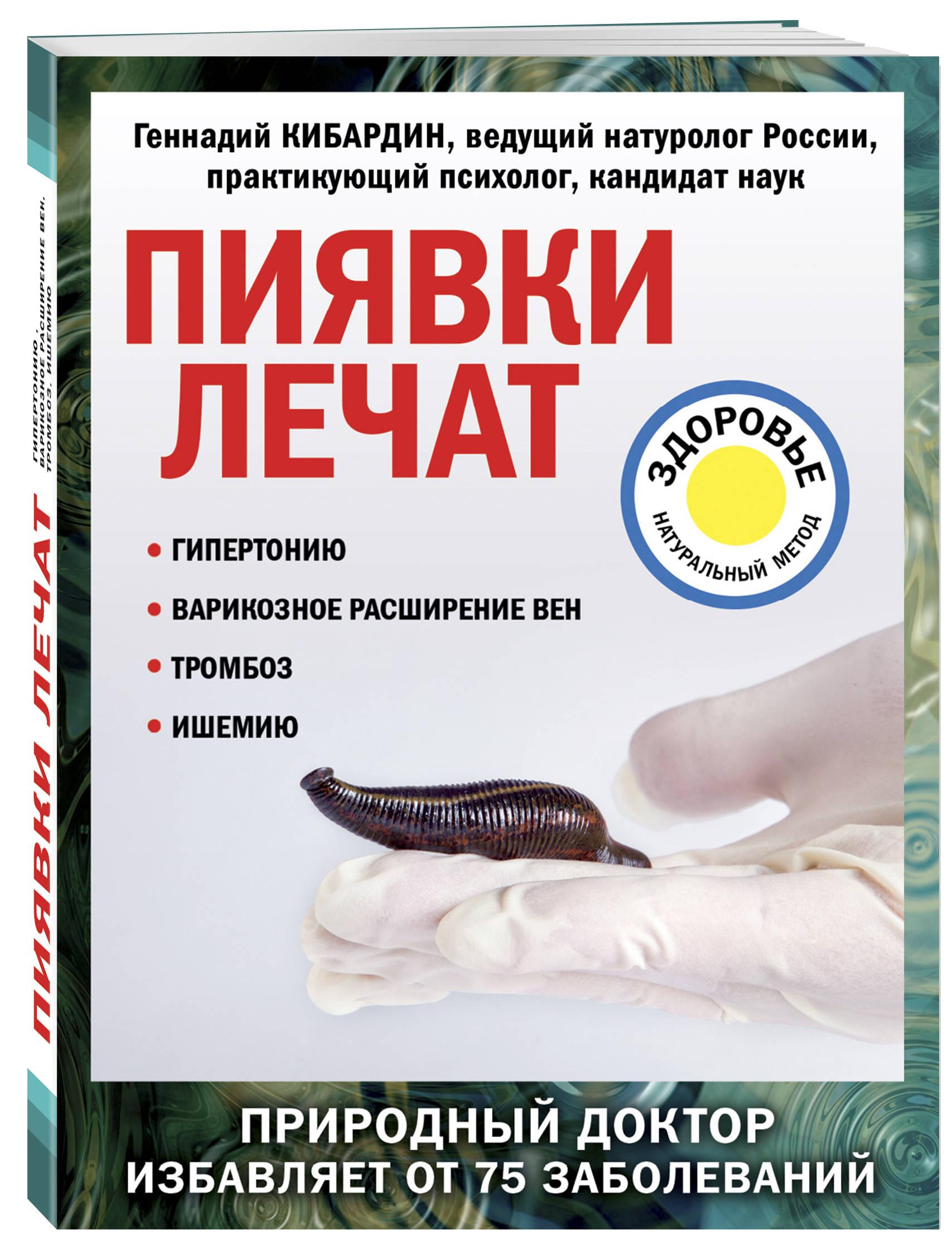 Пиявки лечат ( Кибардин Геннадий Михайлович  )