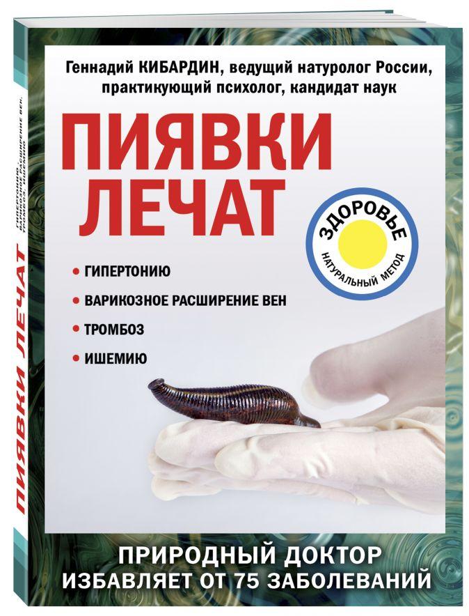 Кибардин Г.М. - Пиявки лечат обложка книги