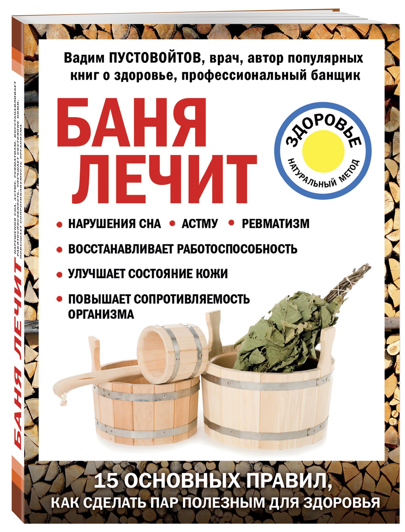 Баня лечит ( Пустовойтов В. Н.  )