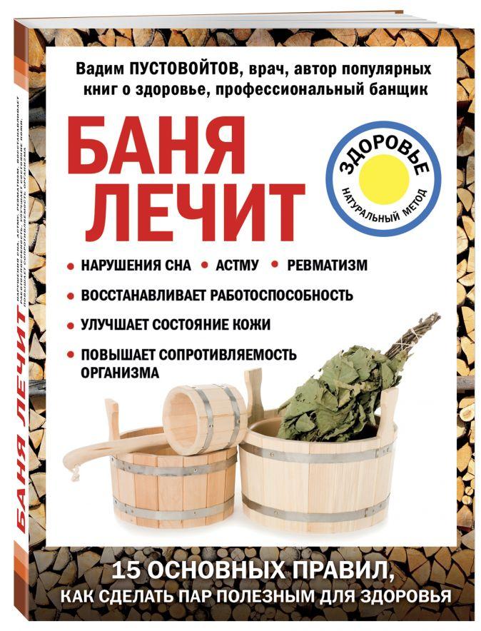 Пустовойтов В.Н. - Баня лечит обложка книги