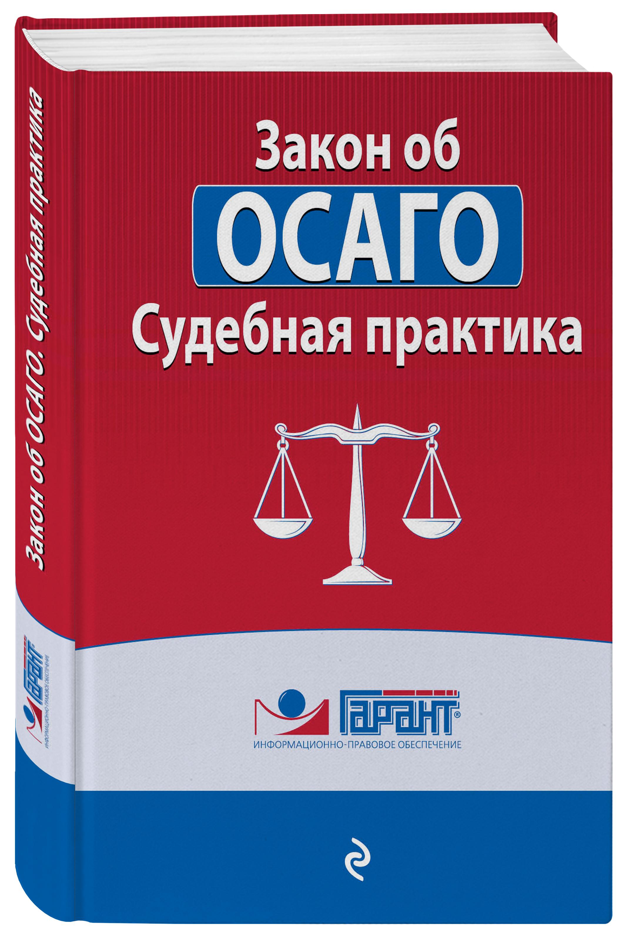 Рарог Алексей Ианоич Судебная практика к закону об ОСАГО