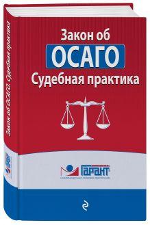 Актуальное законодательство