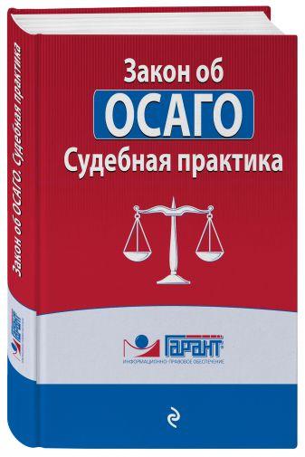 """""""Правовая система """"Гарант"""" - Судебная практика к закону об ОСАГО обложка книги"""