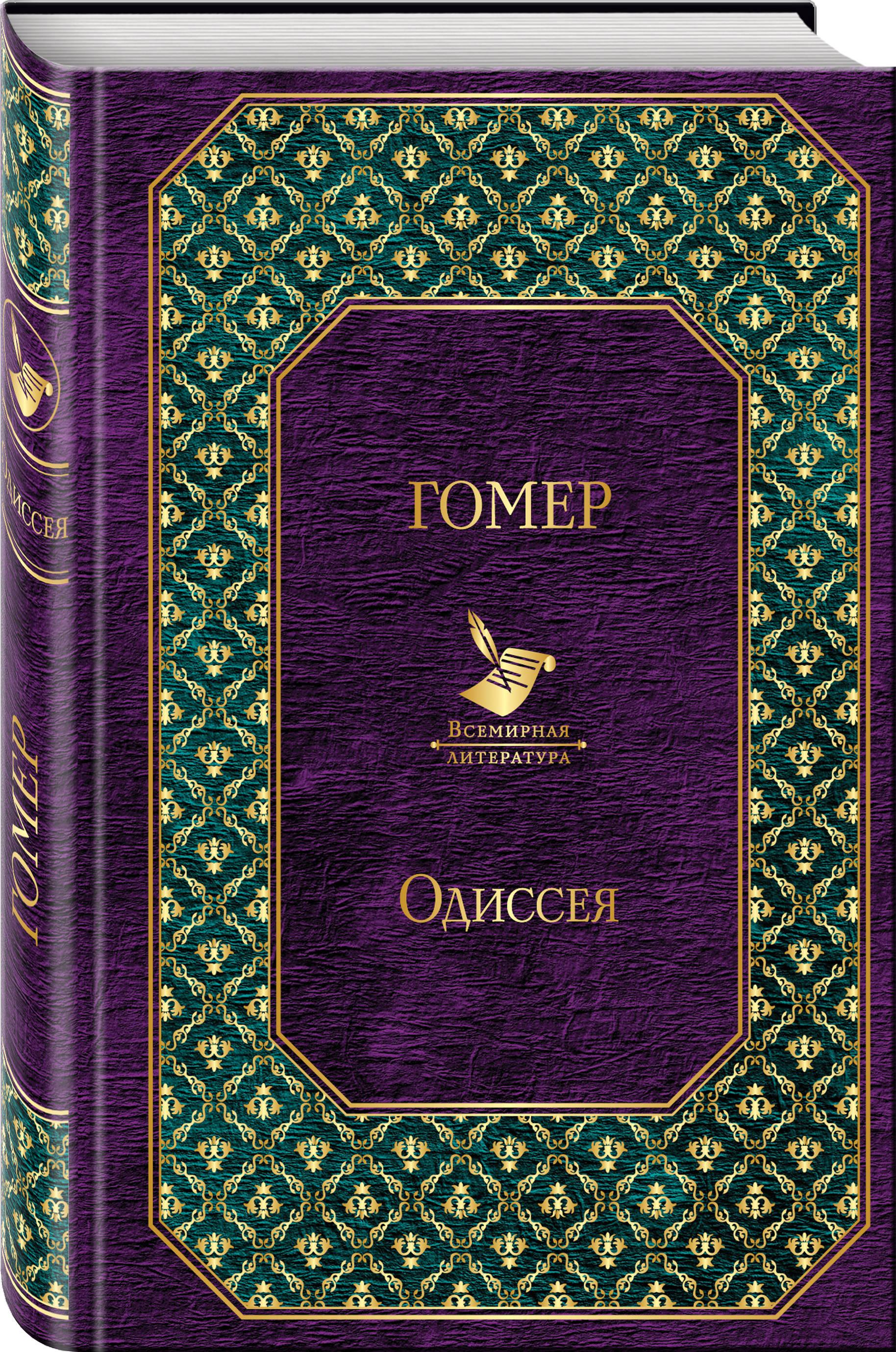Гомер Одиссея ISBN: 978-5-04-096578-6