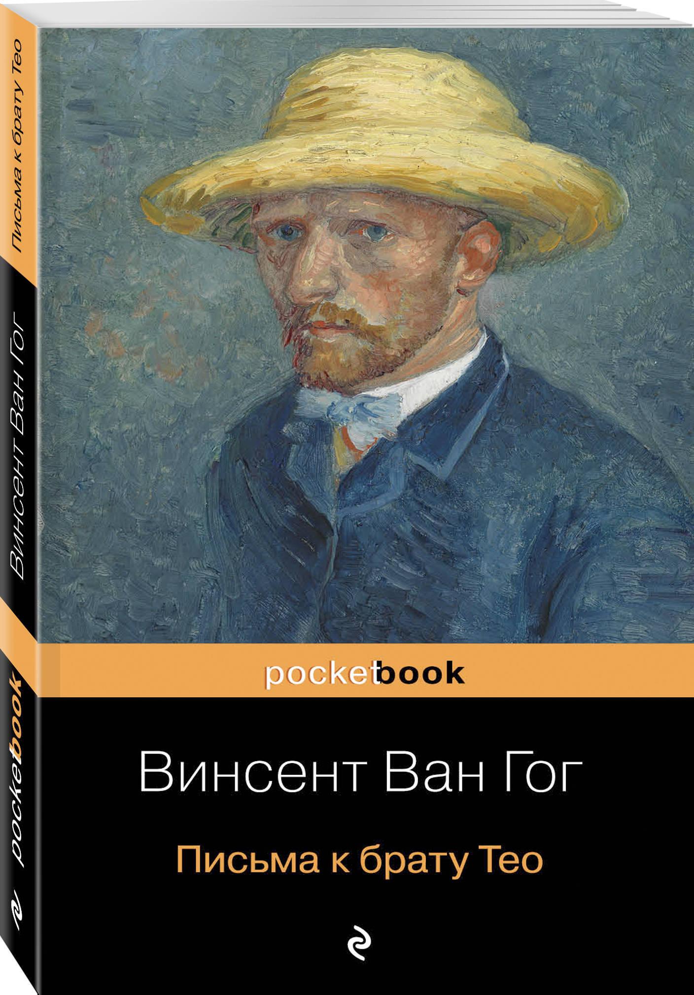 Винсент Ван Гог Письма к брату Тео