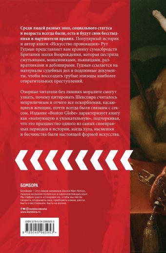 Искусство провокации. Как толкали на преступления, пьянствовали и оправдывали разврат в Британии эпохи Возрождения. Рут Гудмэн