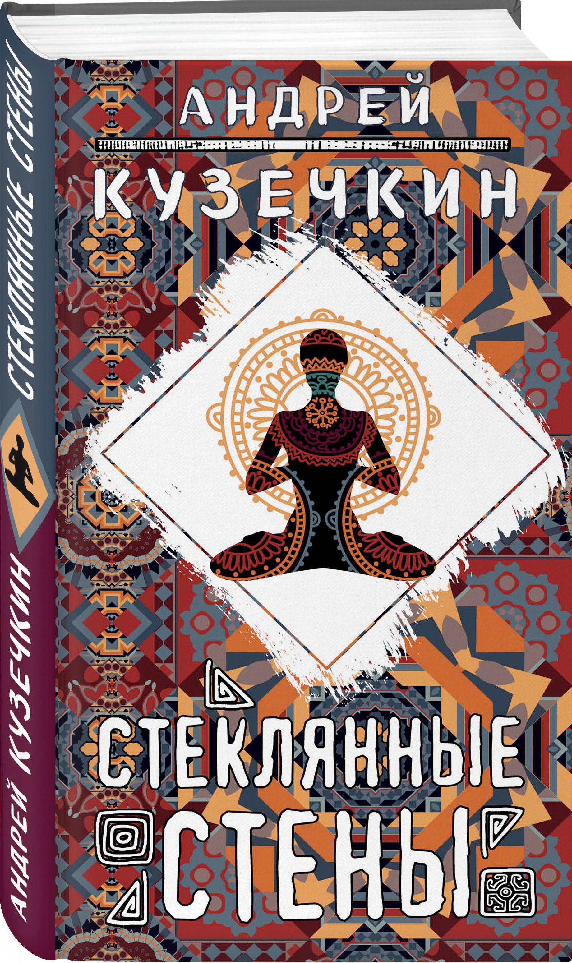 Кузечкин Андрей Сергеевич Стеклянные стены