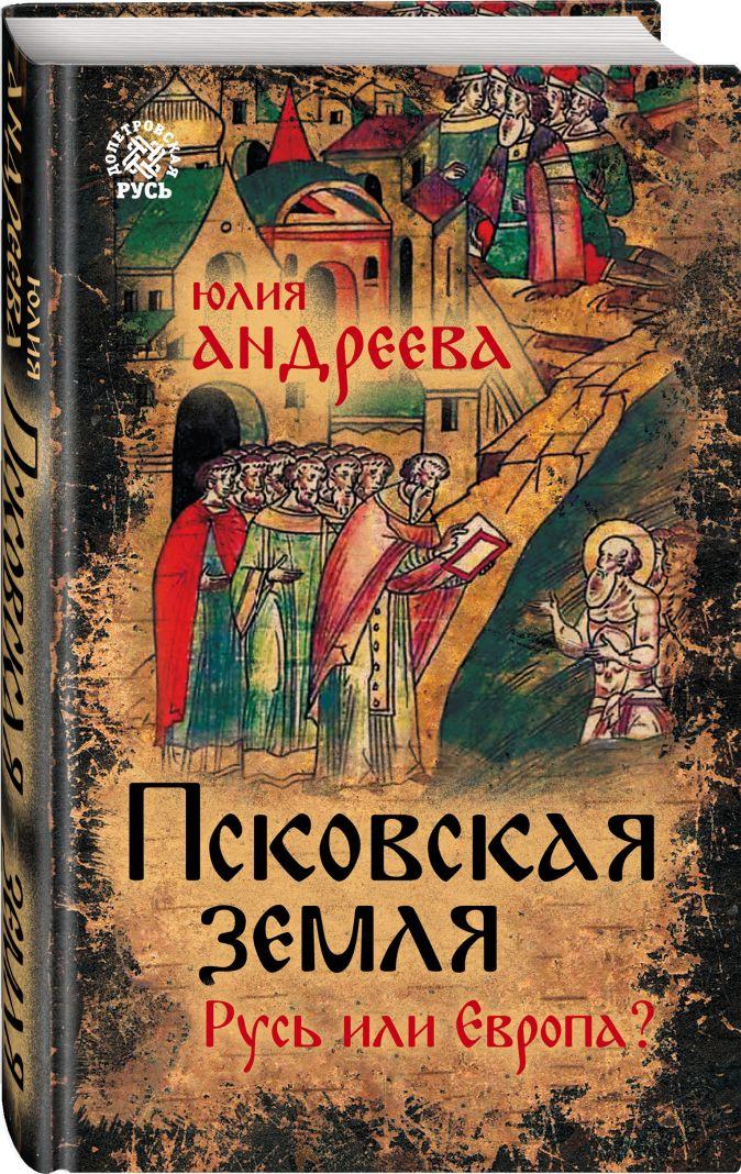 Юлия Андреева - Псковская земля. Русь или Европа? обложка книги