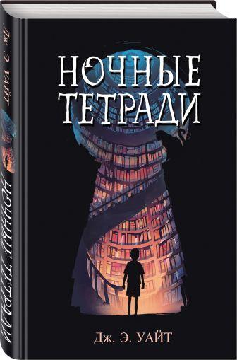 Дж.Э. Уайт - Ночные тетради обложка книги