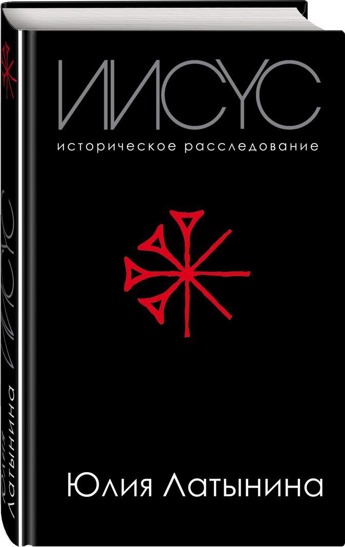 Юлия Латынина - Иисус. Историческое расследование обложка книги