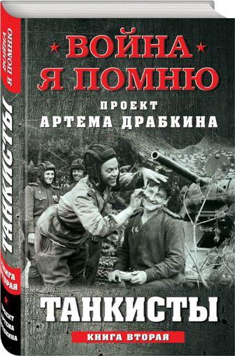 Драбкин А.В., сост. - Танкисты. Книга вторая обложка книги