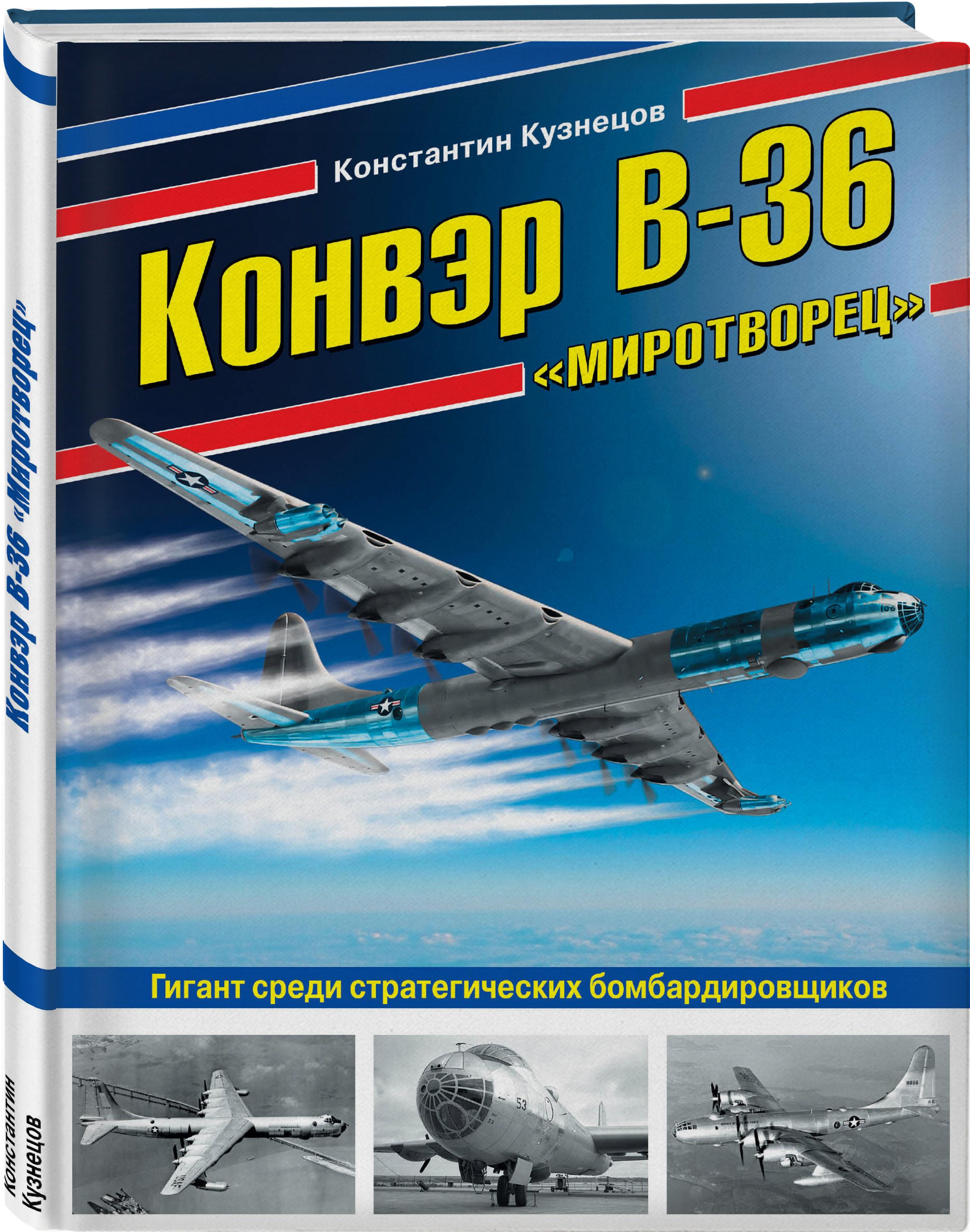 Константин Кузнецов Конвэр В-36 «Миротворец». Гигант среди стратегических бомбардировщиков