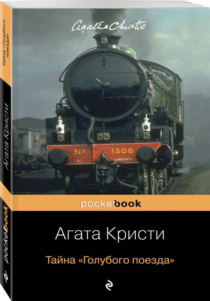 Агата Кристи - Тайна «Голубого поезда» обложка книги