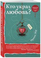 Ирина Эйр - Кто украл любовь' обложка книги