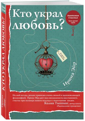 Кто украл любовь Ирина Эйр