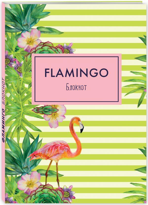 Блокнот. Фламинго (оф.3) (FixPrice)