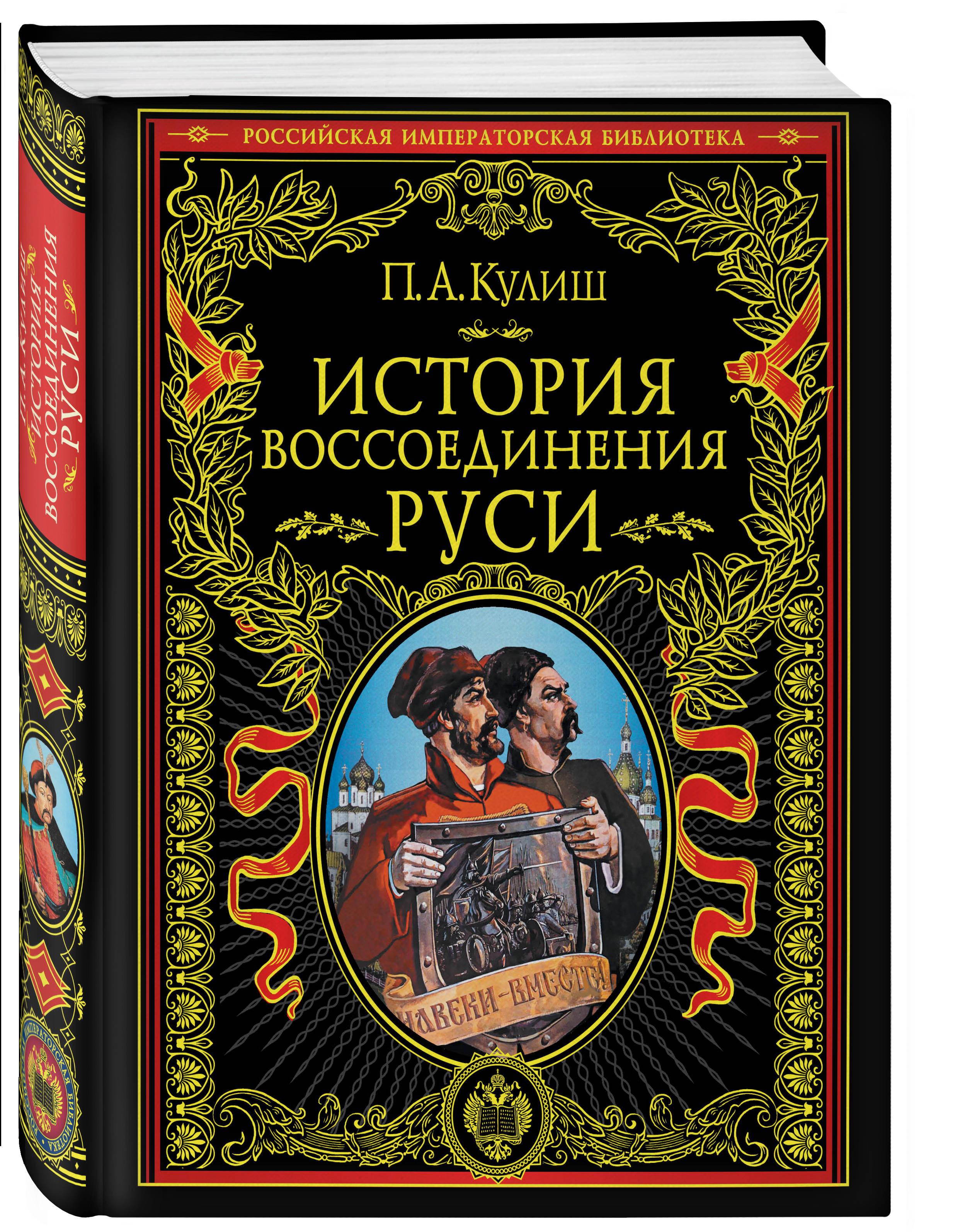 Кулиш П.А. История воссоединения Руси