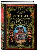 Кулиш П.А. - История воссоединения Руси' обложка книги
