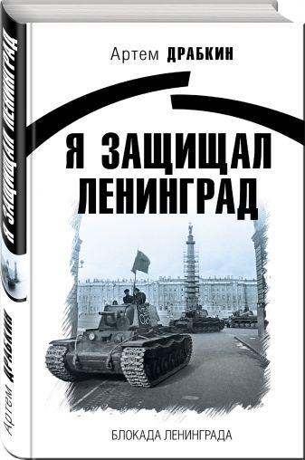 Драбкин А.В., сост. - Я защищал Ленинград обложка книги