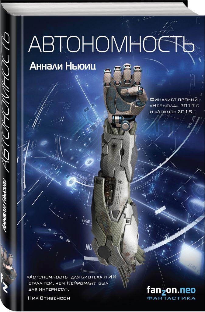 Аннали Ньюиц - Автономность обложка книги