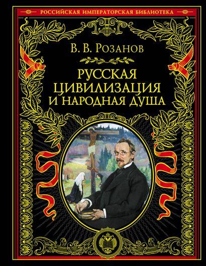 Русская цивилизация и народная душа - фото 1