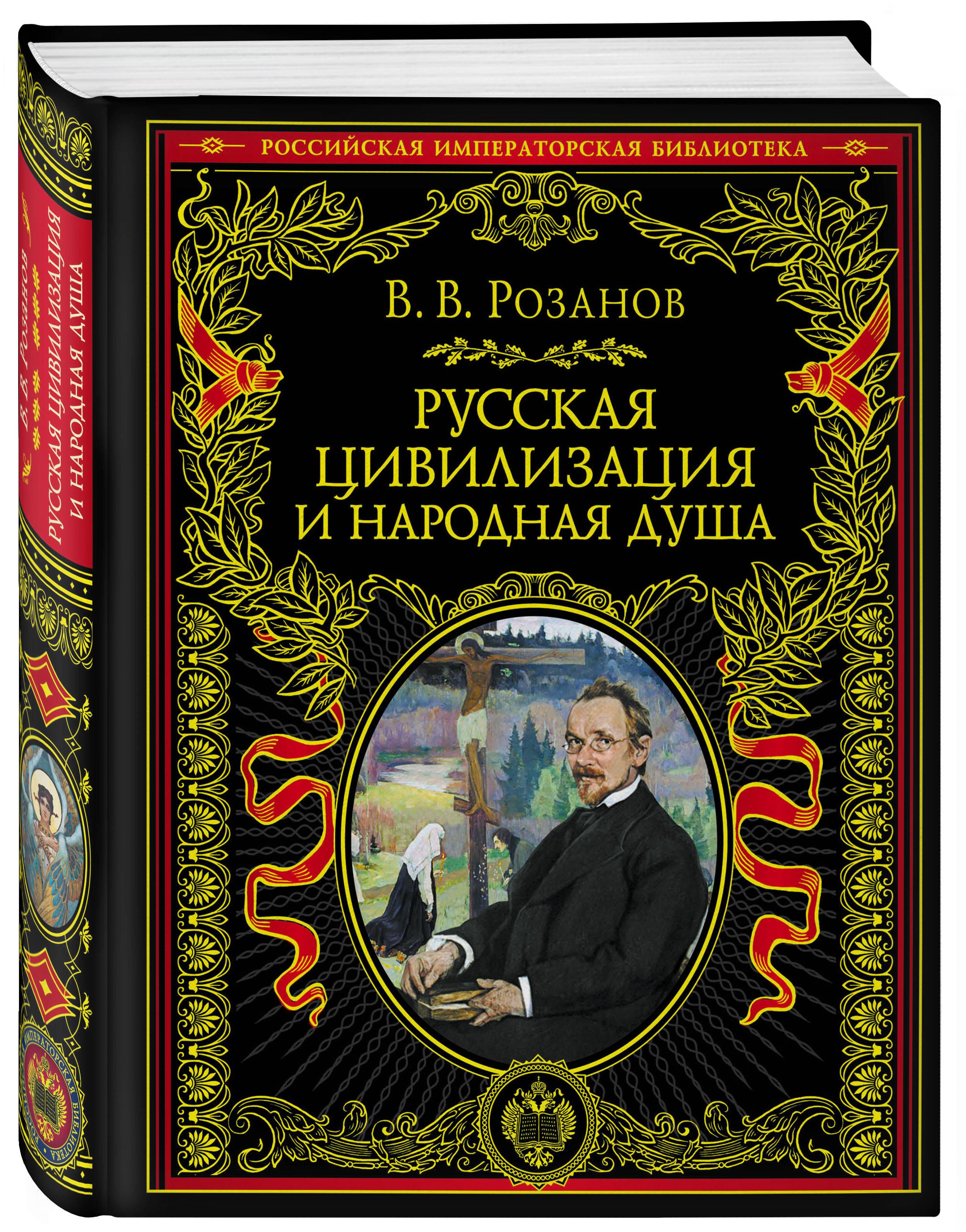 Розанов Василий Васильевич Русская цивилизация и народная душа