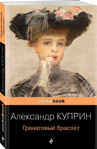Александр Куприн - Гранатовый браслет обложка книги
