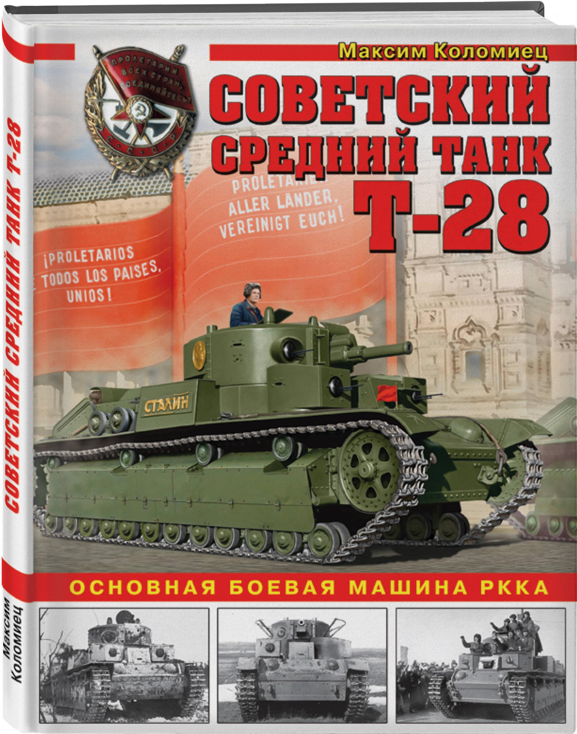 Максим Коломиец Советский средний танк Т-28. Основная боевая машина РККА
