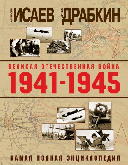 Великая Отечественная война 1941–1945 гг. Самая полная энциклопедия - фото 1
