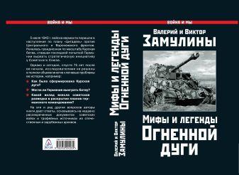 Замулин В.Н., Замулин В.В. - Мифы и легенды Огненной Дуги обложка книги