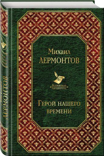 Герой нашего времени Михаил Лермонтов