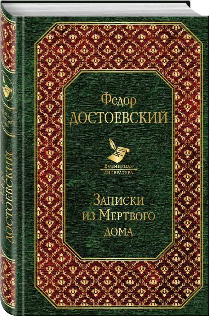 Федор Достоевский - Записки из Мертвого дома обложка книги