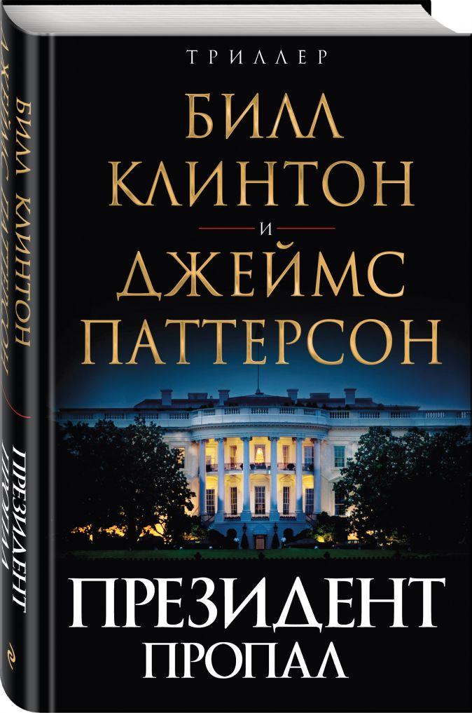 Джеймс Паттерсон, Билл Клинтон - Президент пропал обложка книги