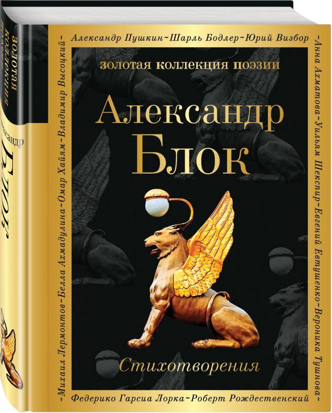 Стихотворения Александр Блок