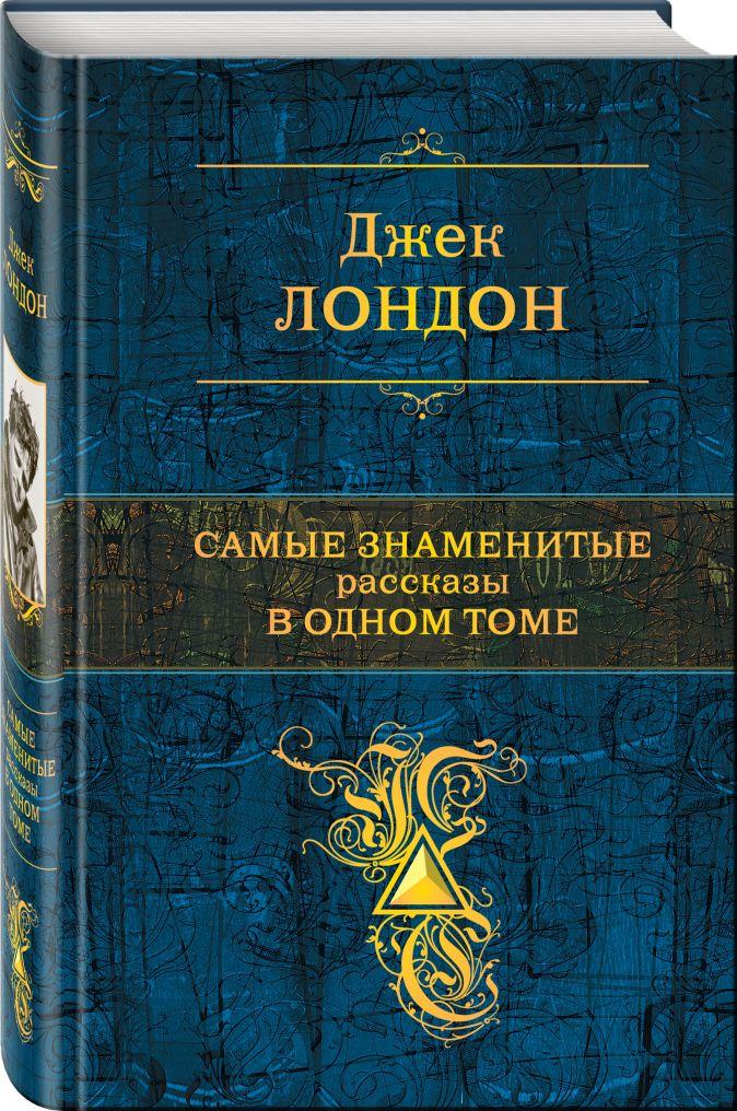 Джек Лондон - Самые знаменитые рассказы в одном томе обложка книги