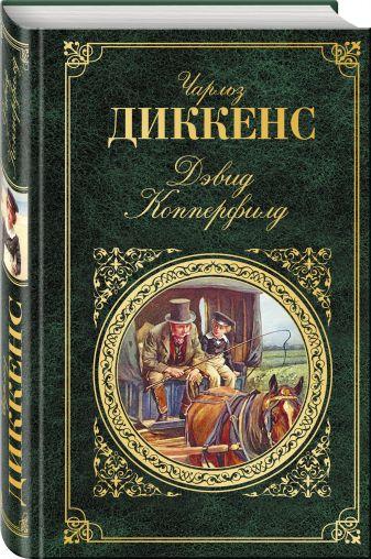 Чарльз Диккенс - Дэвид Копперфилд обложка книги