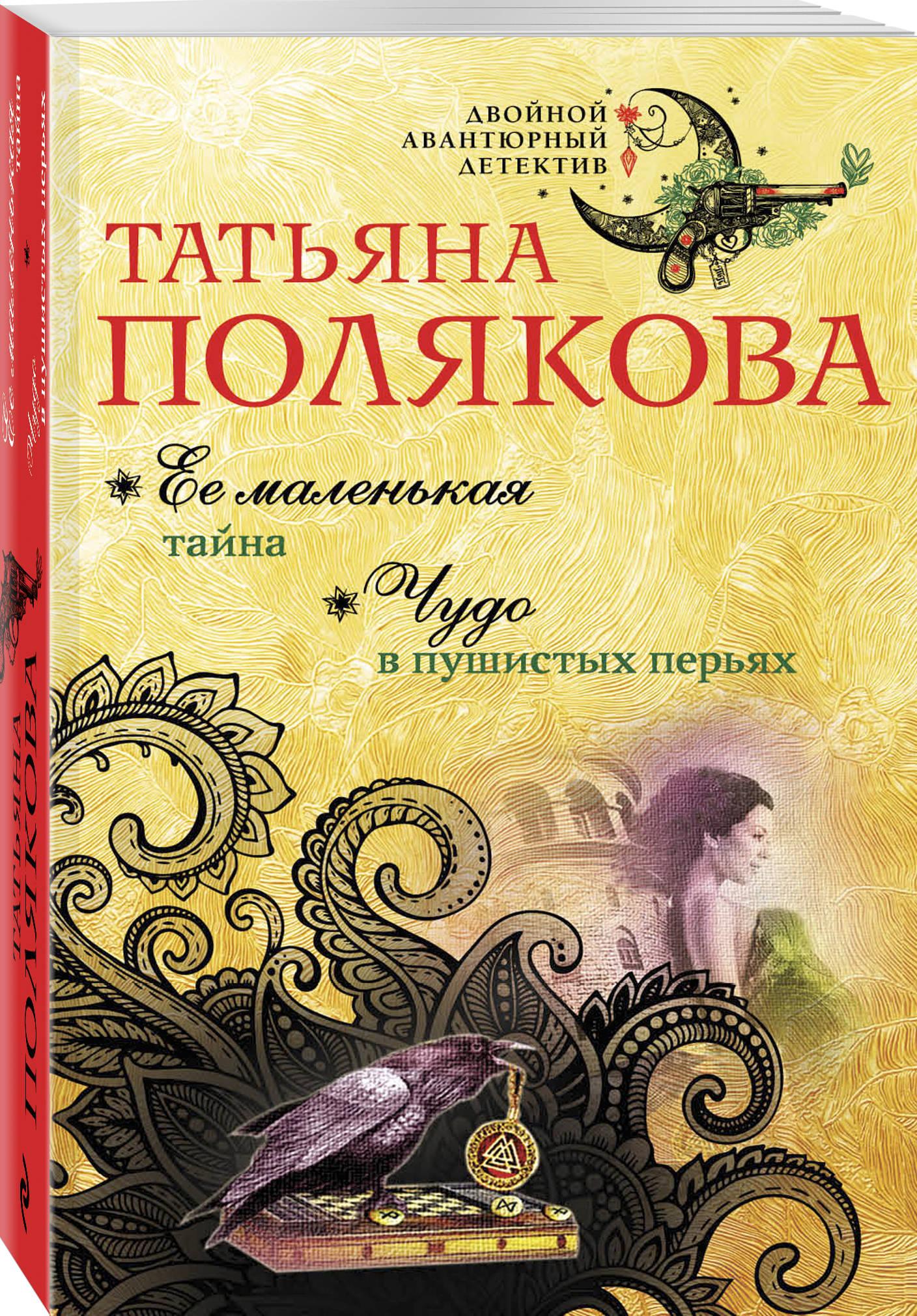 Татьяна Полякова Ее маленькая тайна. Чудо в пушистых перьях полякова т ее маленькая тайна