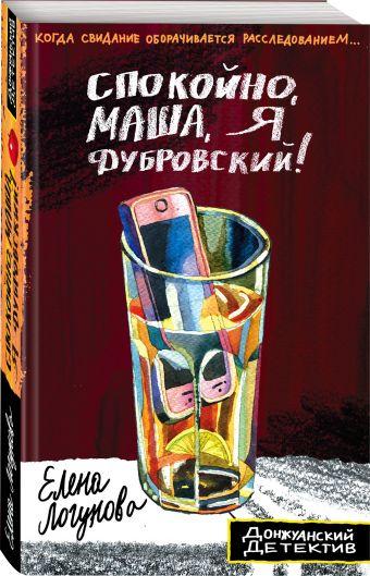 Спокойно, Маша, я Дубровский! Елена Логунова