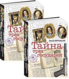 Тайна трех государей (Переплете Pocketbook - комплет из двух книг)