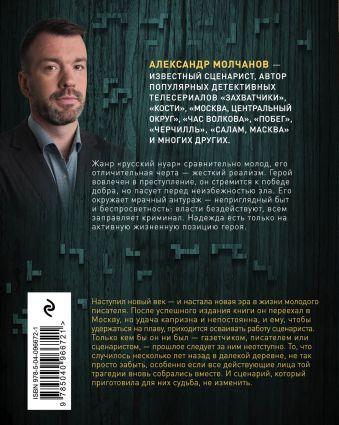 Сценарист Александр Молчанов