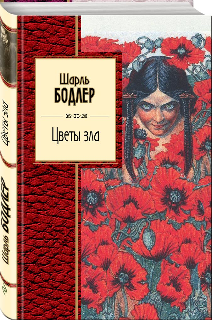 Цветы зла Шарль Бодлер
