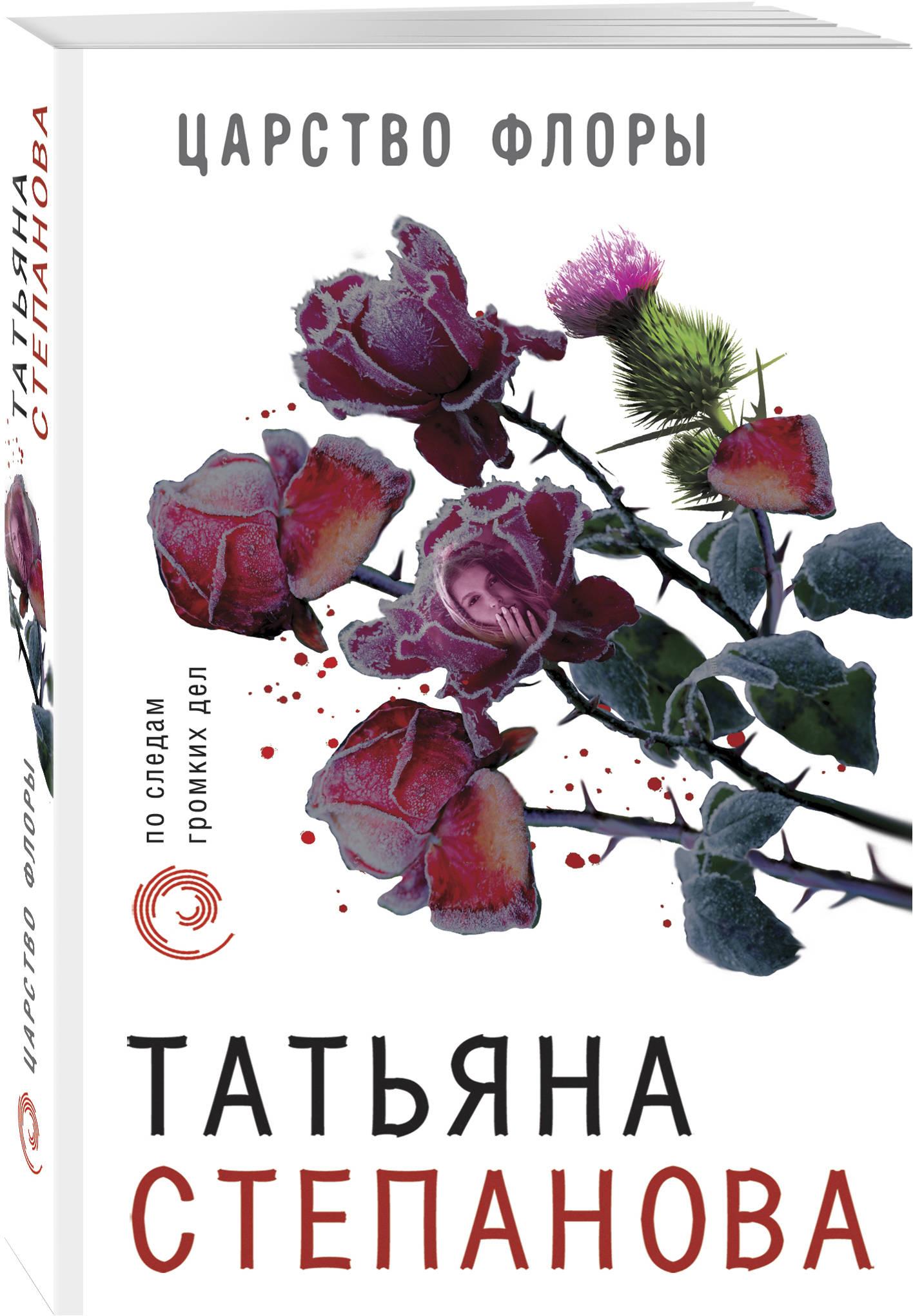 Татьяна Степанова Царство Флоры царство флоры цветы и деревья в легендах и мифах