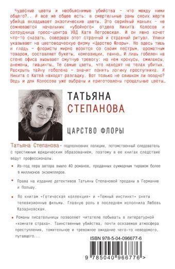 Царство Флоры Татьяна Степанова