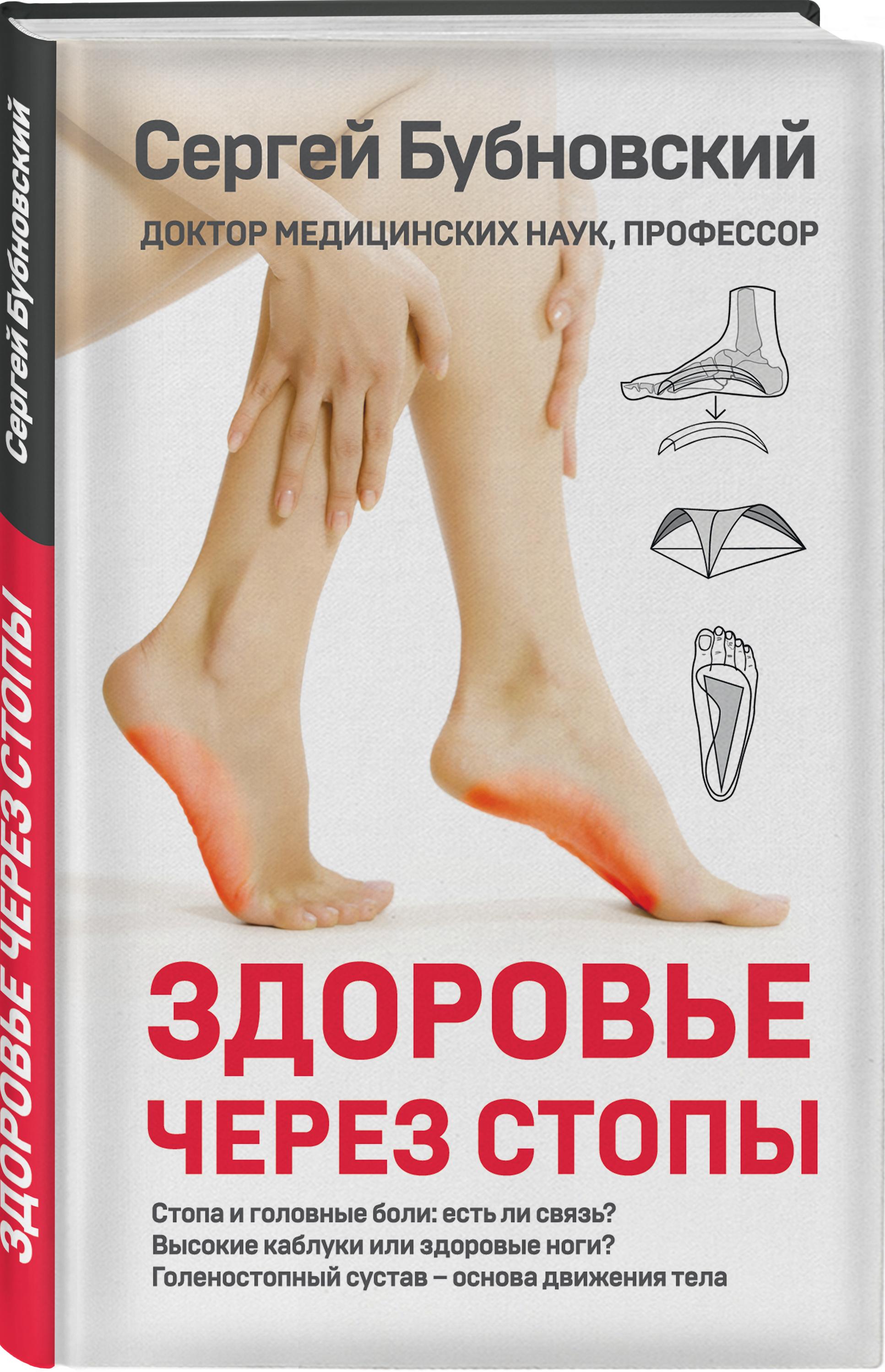Сергей Бубновский Здоровье через стопы рессора 150200250