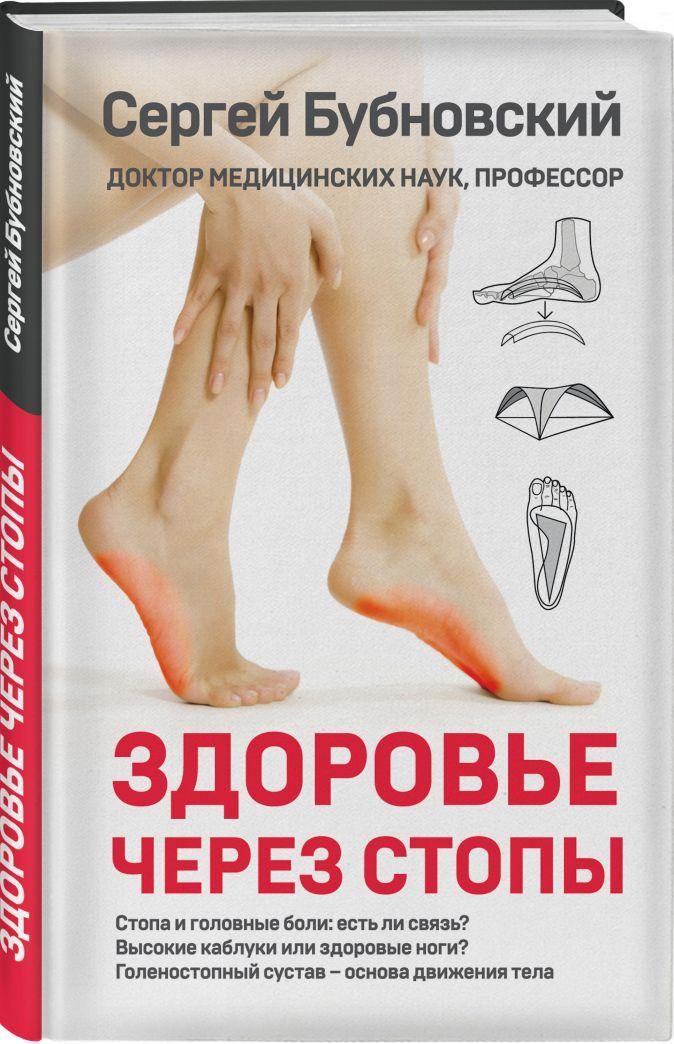 Здоровье через стопы Сергей Бубновский