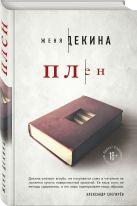 Декина Ж. - Плен' обложка книги